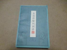 古汉语疑问词语