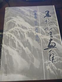 王俊松书画集 (山水卷 )