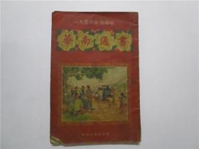 1955年(丙申年)华南通书