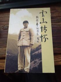 云山情怀- 张荣华纪念集