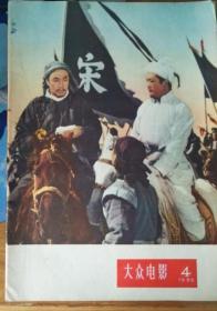 大众电影【1956年4期】    C2