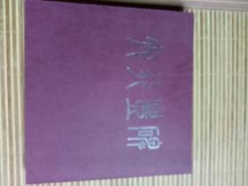 太行丰碑——窦宪敏百米长卷(为纪念抗日战争暨反法西斯战争胜利六十周年)