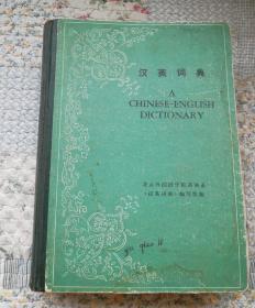 汉英词典A.CHINE-ENGLISH.DICTIONARY