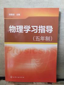 物理学习指导(五年制)