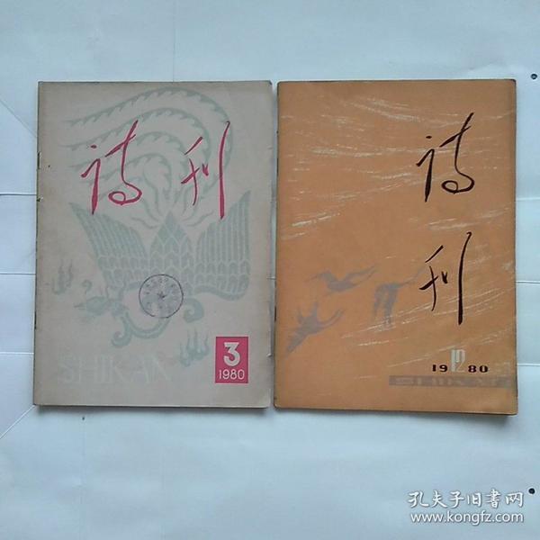 《诗刊》1980年第3、12期 + 1981年第1-7期 + 1982年第1、5、6、9期 + 1983年第1-3、6、7、9、10、12期 +1984年第10、11期 +1985年第1期 +1986年第1、4、5、6、11、12期 +1987年第6期 + 1988年第4、8-9、11-12期 + 1989年第1、8期 + 1991年第5、7期 —— 共40本合售,净重3390克