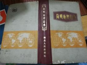 简明地理辞典