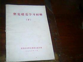 正党建党学习材料[十]1970年106页