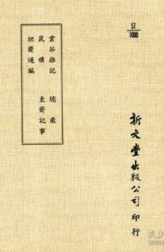 云谷杂记.臆乘.鼠璞.东斋记事.坦摘通编(丛书集选)
