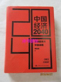 中国经济2040:全球变局与中国道路——梁国勇著
