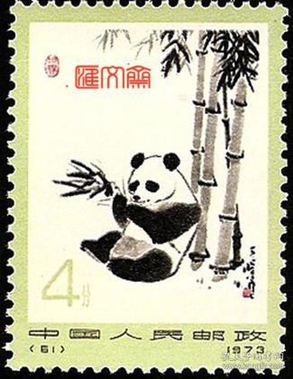 编号邮票(61)熊猫吃竹子图,4分,吴作人大师遗作,原胶全新邮票一枚