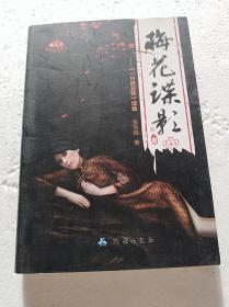 梅花谍影              (大32开)《026》