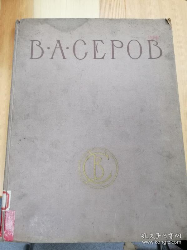 俄罗斯伟大画家谢洛夫画选B`A`CEPOB