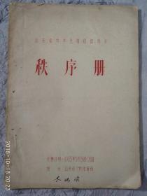 秩序册 (山东省中学生田径运动会,1965年5月26日---28日)