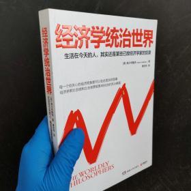 经济学统治世界(包快递)