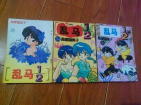 漫画:乱马1/2(33,34,36册)3本合售。高桥留美子/著。青海人民出版社【自然旧。正版】