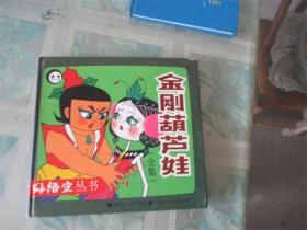 金刚葫芦娃(全集)