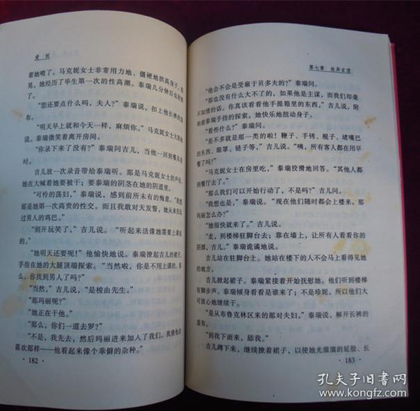 东京成人小说_外国现代经典性爱小说《爱奴》