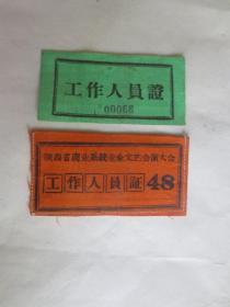 50年代 陕西省商业系统业余文艺会演大会 布面工作证2个,胸飘3 个