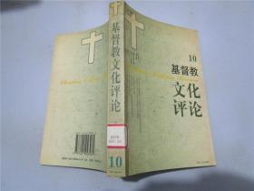 基督教文化评论.10