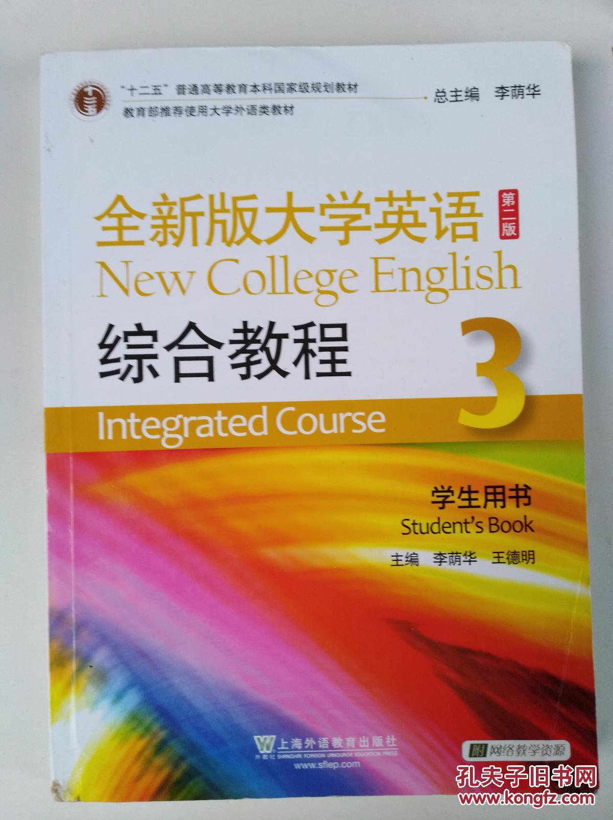 全新版大学英语(第二版)综合教程3学生用书(附光盘及网络教学图片