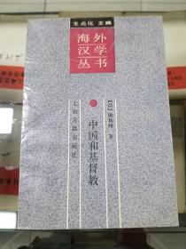 海外汉学丛书:中国和基督教(91年初版 印量5000册)