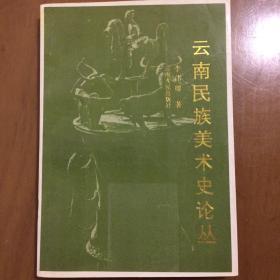 云南民族美术史论丛