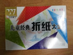 儿童经典折纸大全(彩色版)(万有童书)