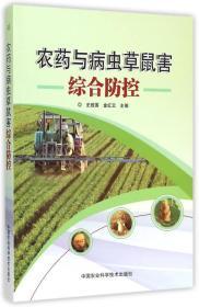 农药与病虫草鼠害综合防控