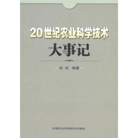 20世纪农业科学技术大事记