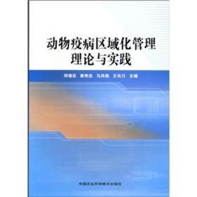 动物疫病区域化管理理论与实践