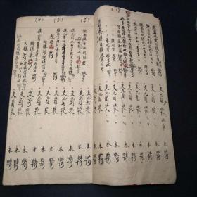 第六分会杞岗社水利会进支部,清末民初十六开手写,二十八筒子页。