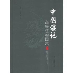 中国湿地高等植物图志(下册)