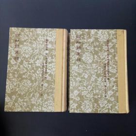 日知录集释 精装全二册 72年版