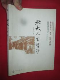 北大人生哲学  (小16开)