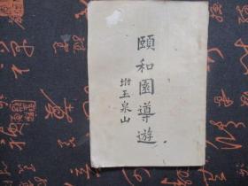 民国36年:颐和园导游