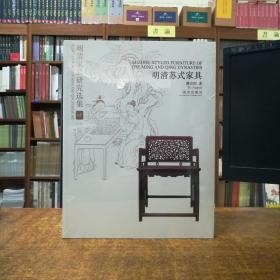 明清家具研究选集4:明清苏式家具