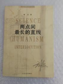 两点间最长的直线(科学与人文对话丛书)(刘兵签名本)