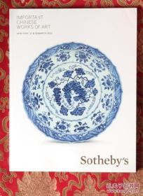 苏富比2015春 瓷器 家具 玉器 杂项中国重要艺术品(没阅读过)