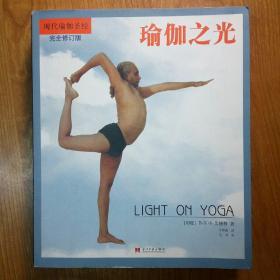 瑜伽之光:现代瑜伽圣经(完全修订版)