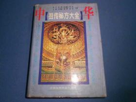 中华祖传秘方大全--16开精装一版一印