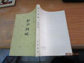 助字辨略 中华书局