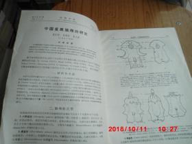 中国鲨类脑颅的研究  (作者签赠)