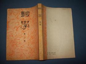 词学 第二辑--83年一版一印