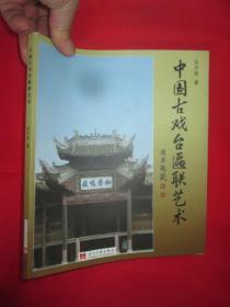 中国古代戏台匾联艺术  (24开)