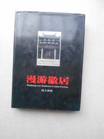 漫游徽居:皖南山区古民居掠影