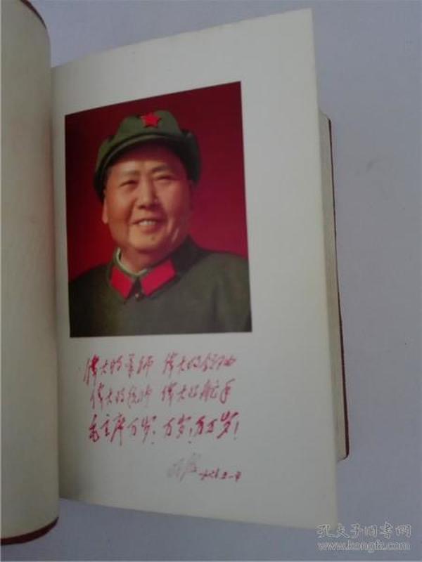 毛泽东选集(合订一卷本)人民出版社1968年64开版中国人民解放军战士出版社翻印【带头像,带函套】