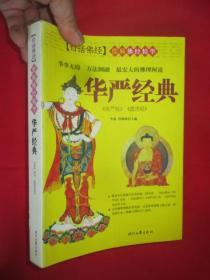 图解佛经精华 ;华严经典  (小16开)