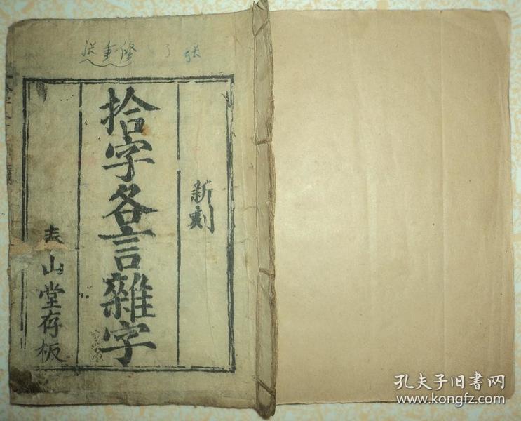 清刻本、【拾字各言杂字】、泰山堂存板、全一册。