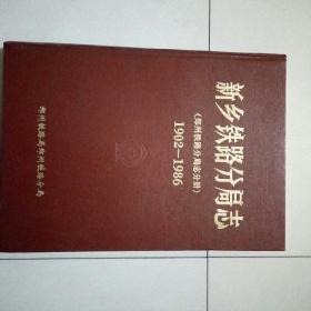 新乡铁路分局志(郑州铁路分局志分册)1902---1986
