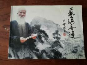 【艺海无边:京剧名家宋宝罗画册